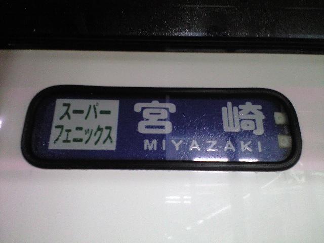 九州高速バスに感激