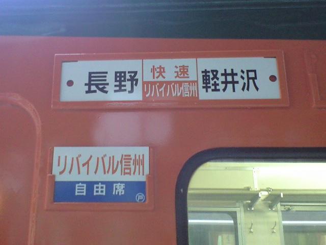 しなの鉄道の計らい