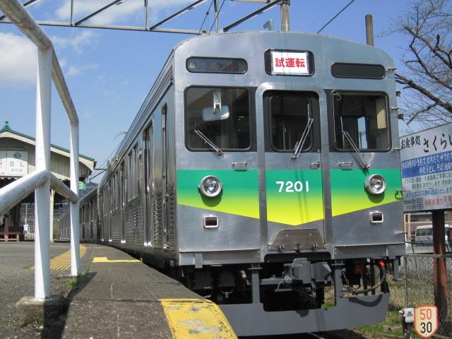 秩父鉄道7201F試運転開始!!